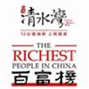 Once mujeres chinas y una española, Rosalía Mera, cofundadora de Zara, se sitúan entre las 20 más ricas del mundo