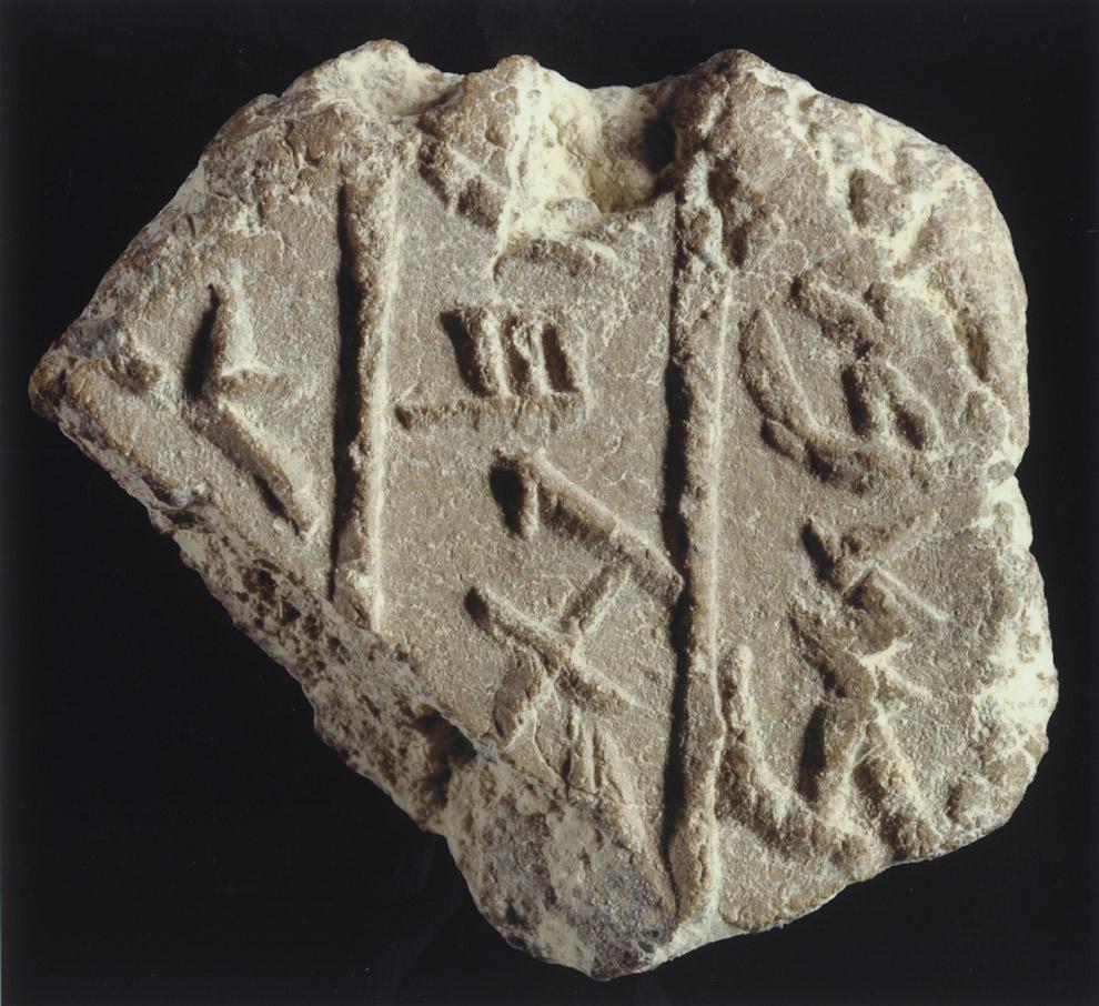 Descubierta la primera evidencia arqueológica de la Belén bíblica Biblia-belen2-a