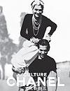 Coco Chanel y su relación con el arte, motivo de inauguración de una histórica exposición en China